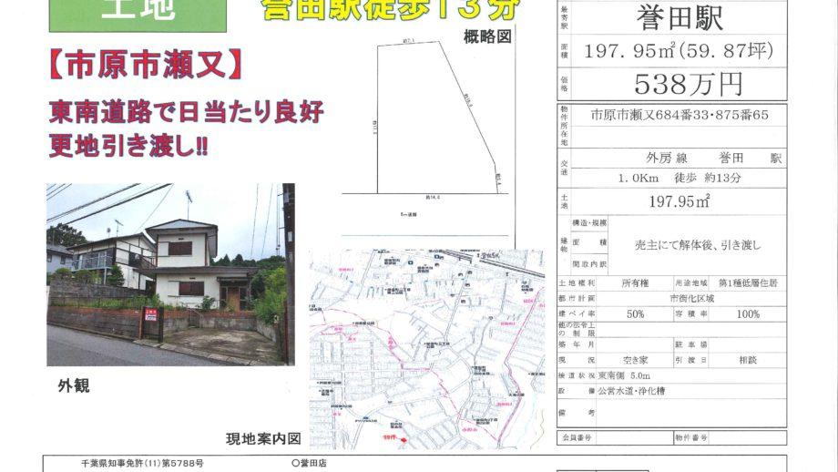 瀬又 誉田駅徒歩13分